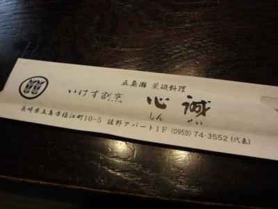 fukue3.jpg